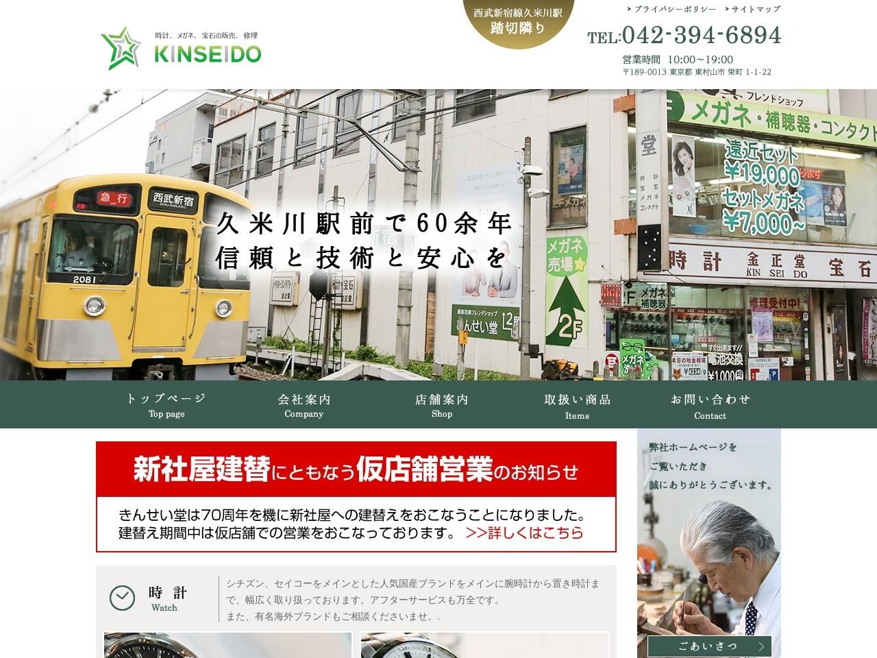 東村山きんせい堂&世田谷メガネの富士屋|時計・宝飾・眼鏡の専門店