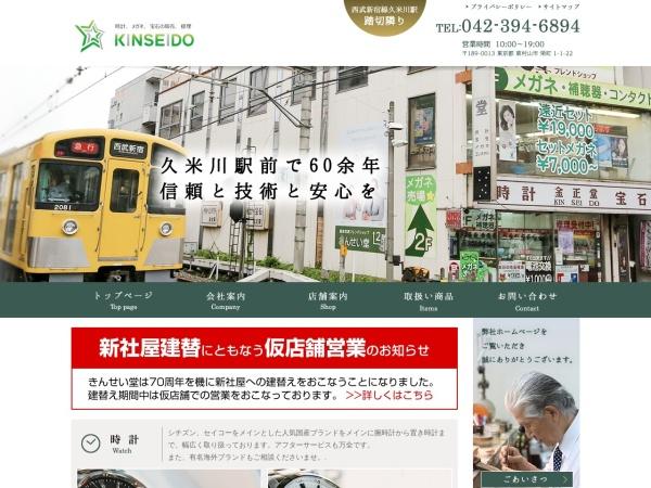 Screenshot of www.kinseido.com