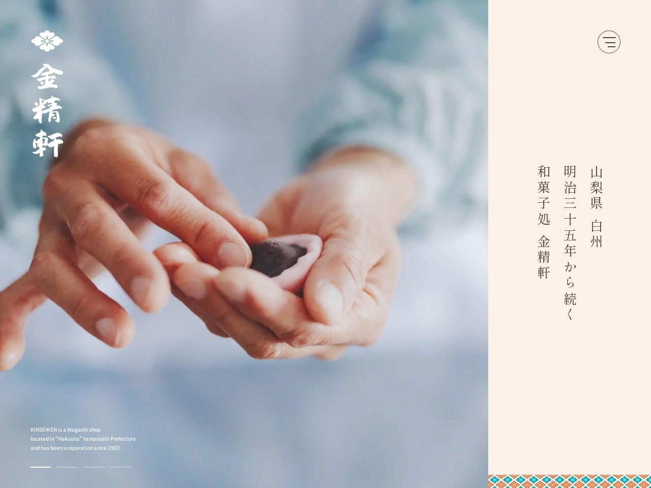 金精軒製菓株式会社