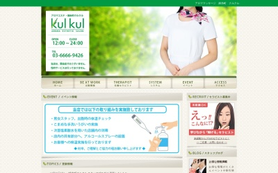 Screenshot of www.kinshicho-sentai.com