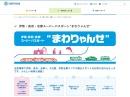 近鉄の伊勢志摩鳥羽観光パスポート『まわりゃんせ』へのリンク