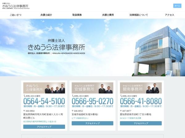 Screenshot of www.kinuura-law.jp