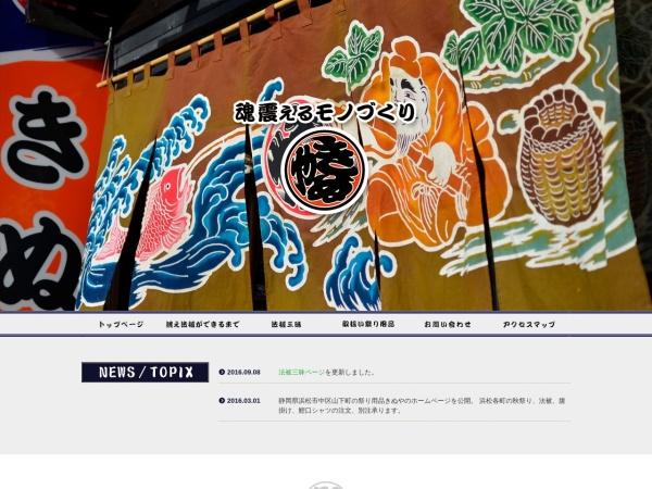 Screenshot of www.kinuya-youkoso.com