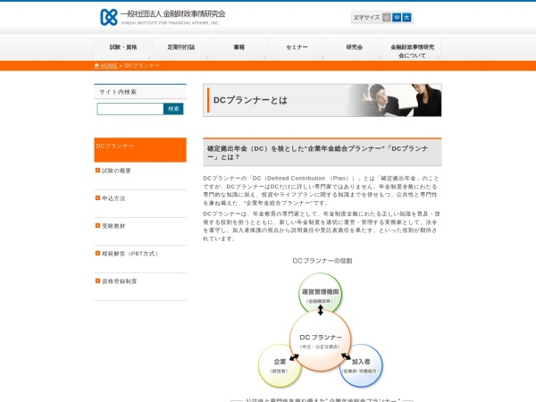 http://www.kinzai.or.jp/dc/