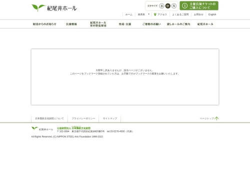 Screenshot of www.kioi-hall.or.jp