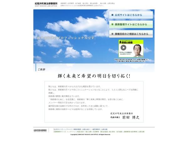 http://www.kioichohigashi-law.jp/