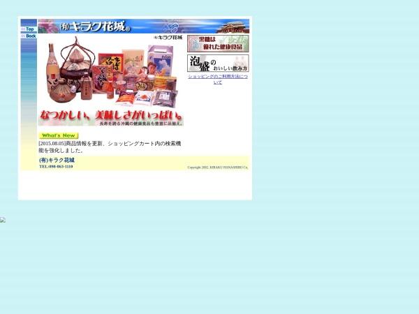 Screenshot of www.kiraku-net.co.jp