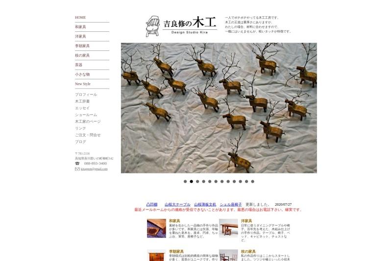 Screenshot of www.kiraosamu.jp