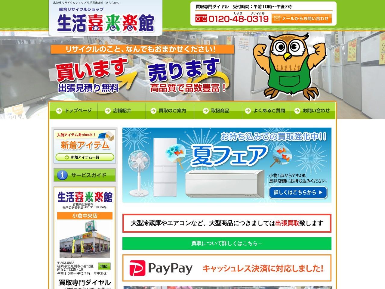 北九州 リサイクルショップ【総合リサイクルショップ 生活喜来楽館(きららかん)】