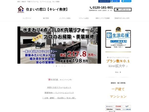 Screenshot of www.kirei-kyubin.com