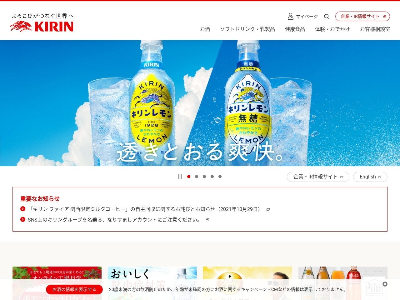 http://www.kirin.co.jp/products/beer/ichiban-sp/premium_cp/pc/