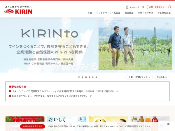 Screenshot of www.kirin.co.jp