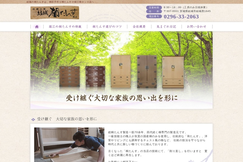 Screenshot of www.kirinohorie.com