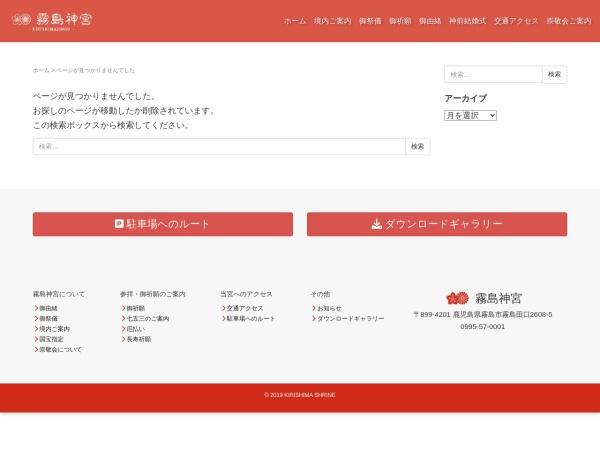 Screenshot of www.kirishimajingu.or.jp