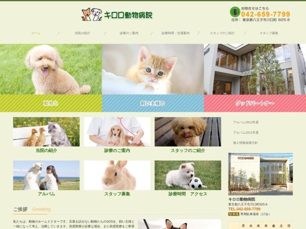 Screenshot of www.kiroro-vet.jp