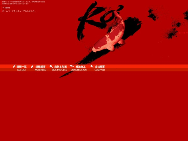 Screenshot of www.kiryu-koi.com