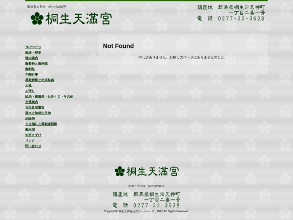 Screenshot of www.kiryutenjin.jp