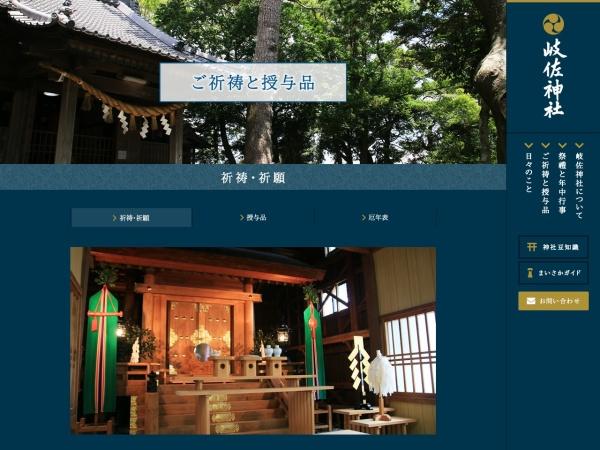 http://www.kisa-jinja.jp/pray