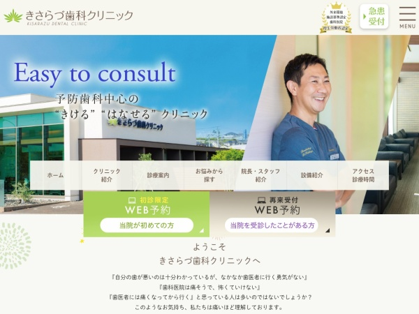 Screenshot of www.kisarazu-dental.com