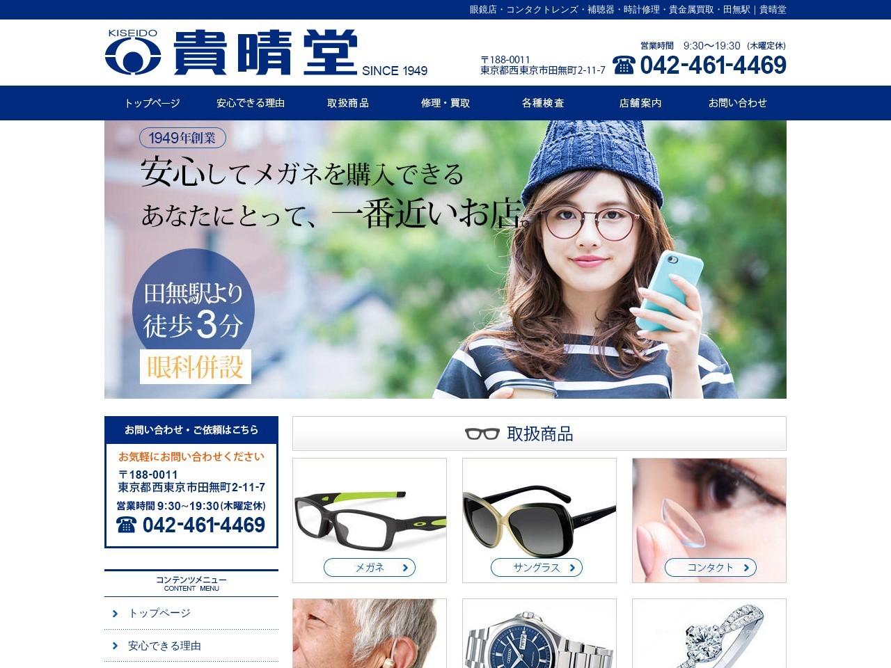 眼鏡店・補聴器・時計修理・貴金属買取は西東京市田無|貴晴堂