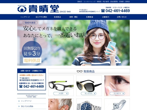 http://www.kiseido.co.jp