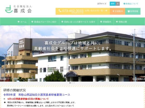http://www.kiseikai-w.or.jp
