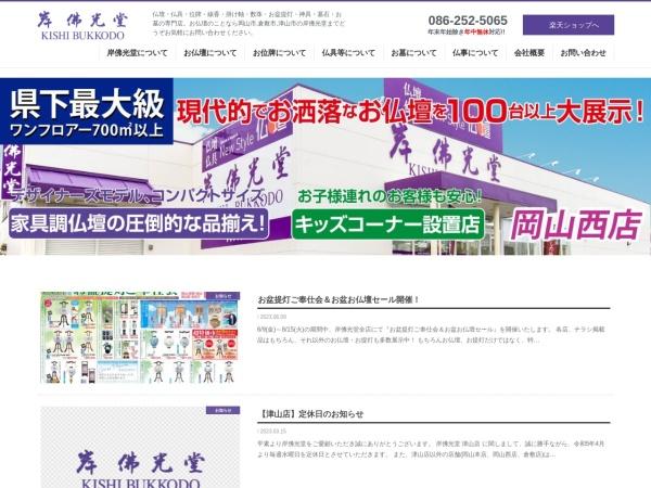 http://www.kishi-bukkodo.co.jp