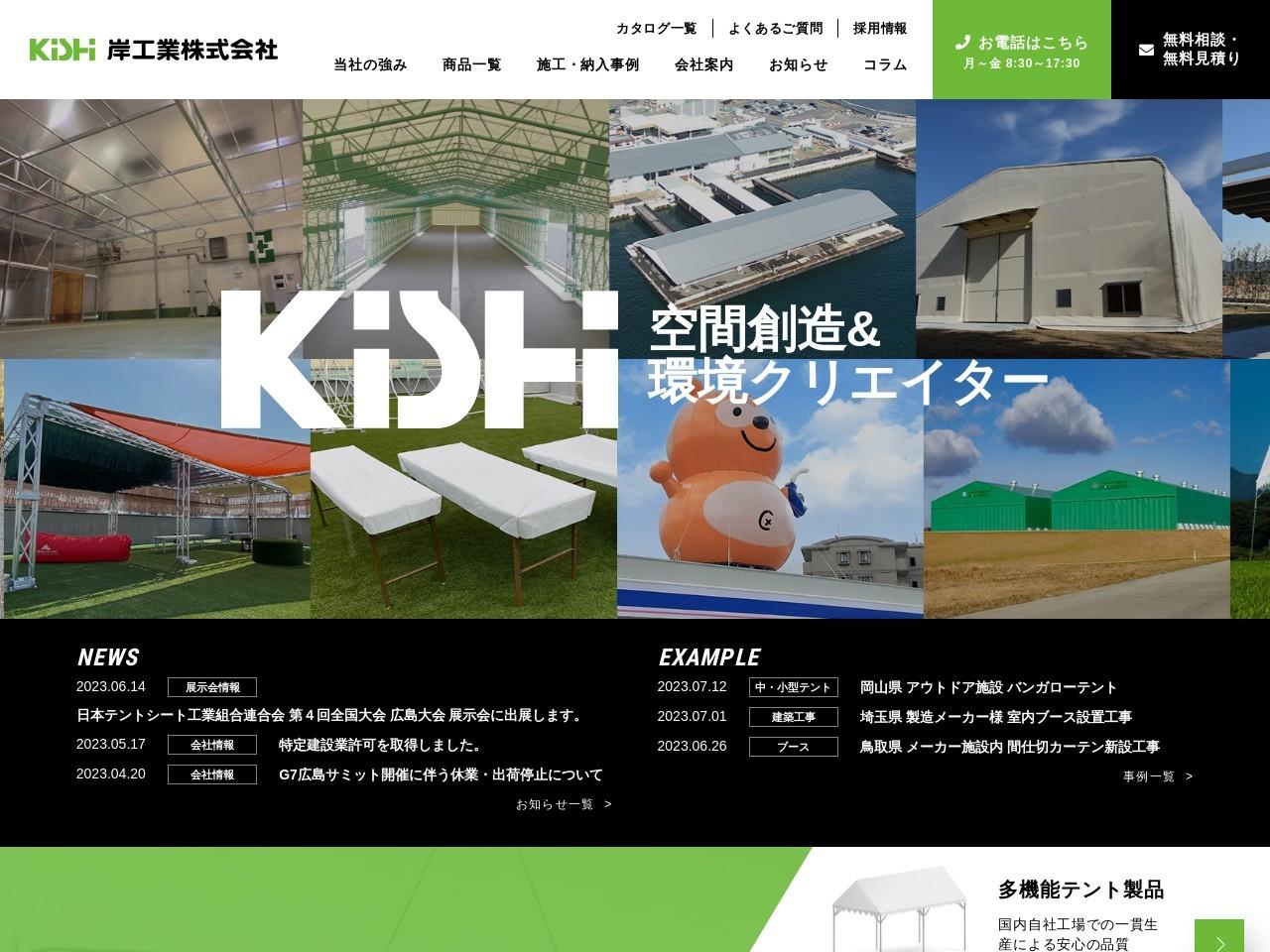岸工業株式会社東京事務所