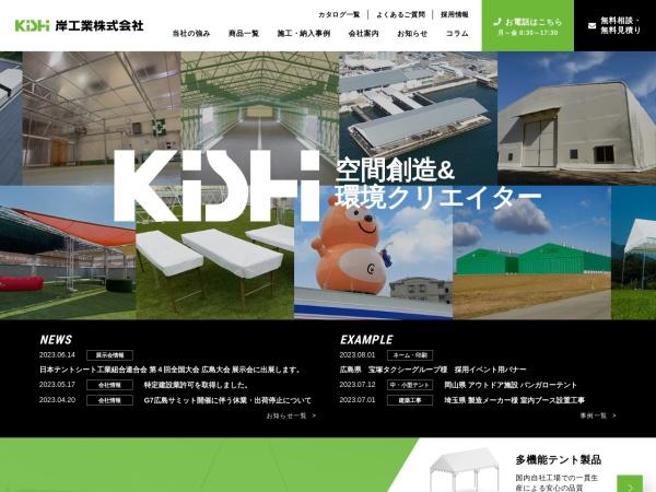 Screenshot of www.kishikogyo.co.jp