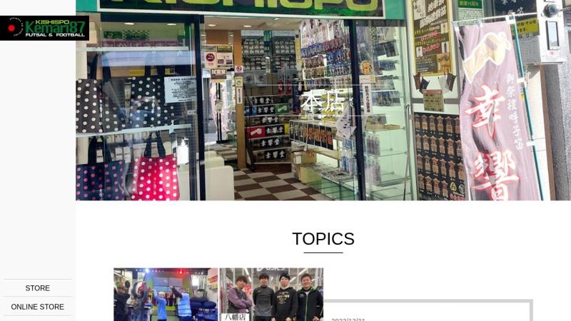 Screenshot of www.kishispo.com
