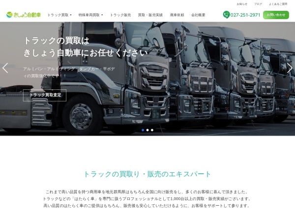 Screenshot of www.kishow-motor.com