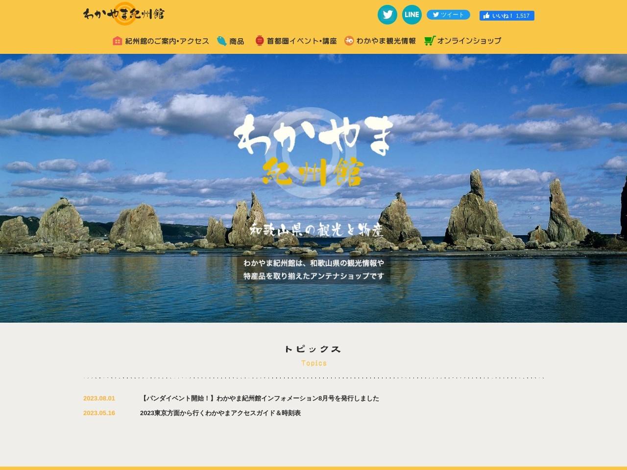 わかやま紀州館・和歌山県アンテナショップ公式サイト