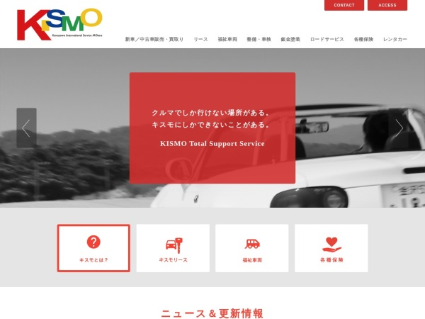 Screenshot of www.kismo.co.jp