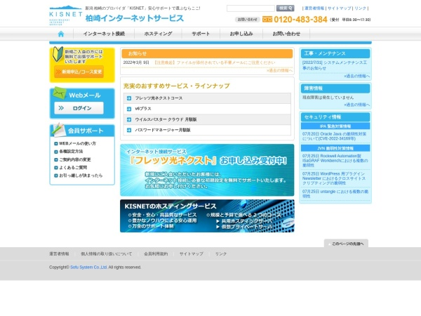 Screenshot of www.kisnet.or.jp