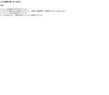 Screenshot of www.kiso-eco.net
