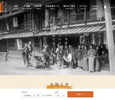 Screenshot of www.kiso-tutaya.com