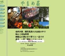 Screenshot of www.kiso.ne.jp