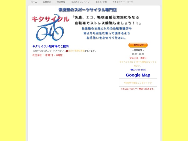 Screenshot of www.kitacycle.com