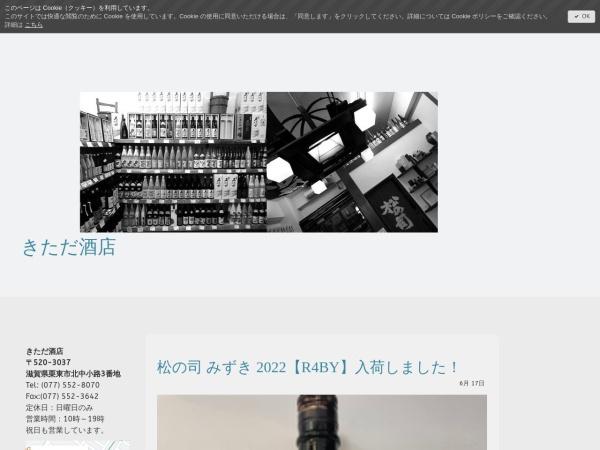 Screenshot of www.kitadasaketen-shiga.com