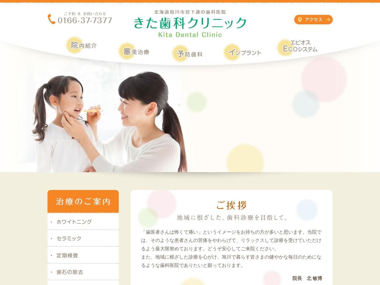 きた歯科クリニック (北海道旭川市)