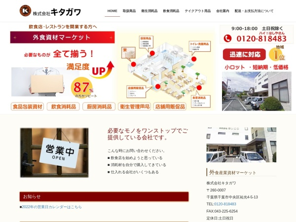 Screenshot of www.kitagawa-rm.com