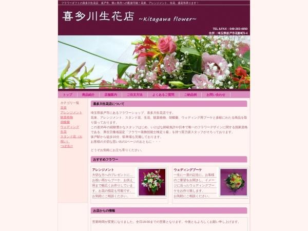 Screenshot of www.kitagawaflower.com