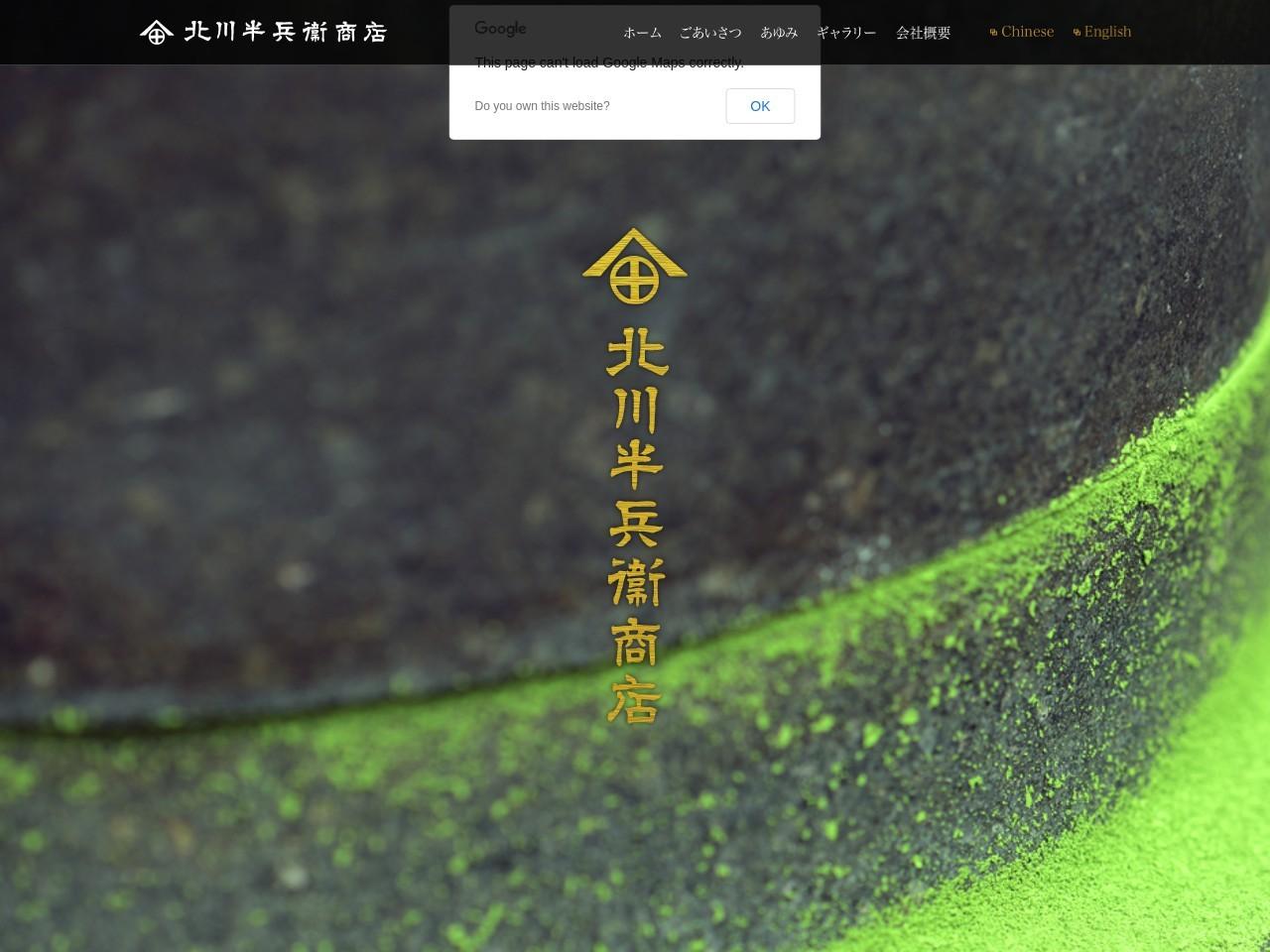 北川半兵衛商店 | 京都宇治の最高級抹茶