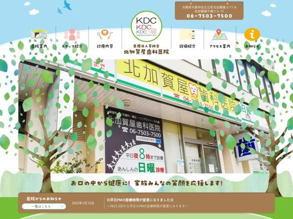 http://www.kitakagaya-shika.com