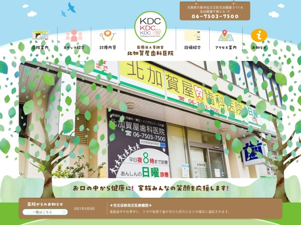 Screenshot of www.kitakagaya-shika.com