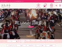 http://www.kitakami-kanko.jp/index.php