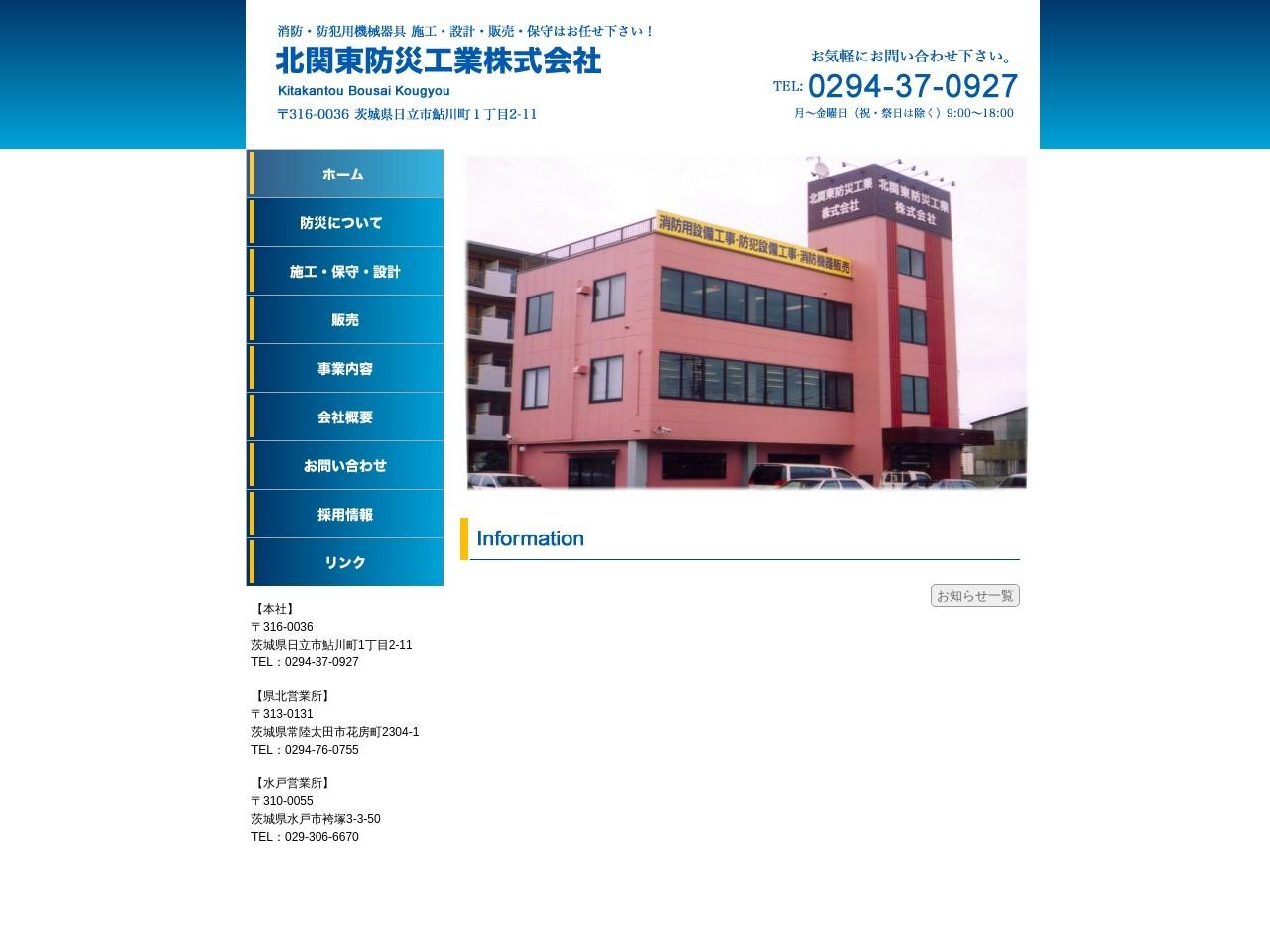 北関東防災工業株式会社