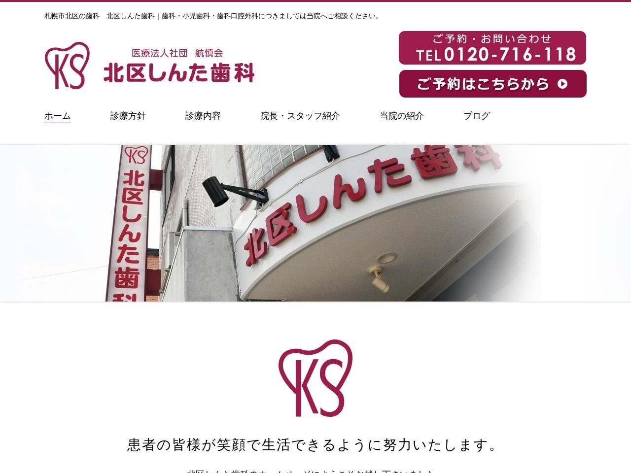 医療法人社団航慎会  北区しんた歯科 (北海道札幌市北区)
