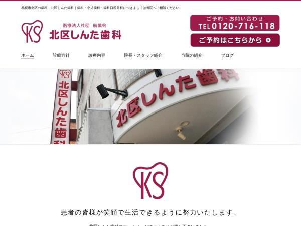 Screenshot of www.kitaku-shinta-shika.com