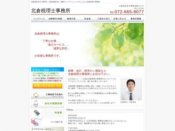Screenshot of www.kitakura-zeikin.com